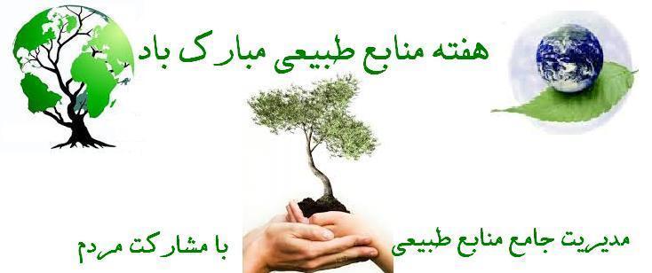 همزمان با هفته منابع طبیعی و آبخیزداری؛ افتتاح 15 طرح منابع طبیعی در سیستان و بلوچستان
